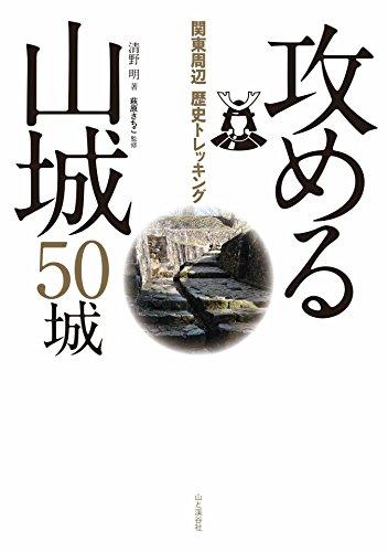 【Kindleセール】日本全国の山・地図・城の本などが対象の「出版社おすすめ セール&キャンペーン : 山と渓谷社」開催中