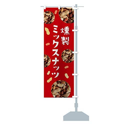 燻製ミックスナッツ のぼり旗 サイズ選べます(ジャンボ90x270cm 右チチ)