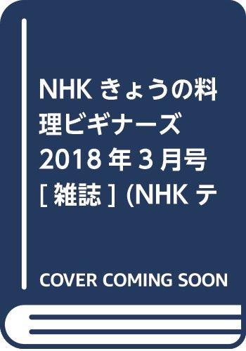 NHKきょうの料理ビギナーズ 2018年3月号 [雑誌] (NHKテキスト)の詳細を見る