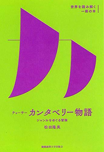 チョーサー『カンタベリー物語』:ジャンルをめぐる冒険 (世界を読み解く一冊の本)