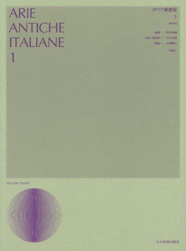 イタリア歌曲集(1)中声用 [新版] (声楽ライブラリー)