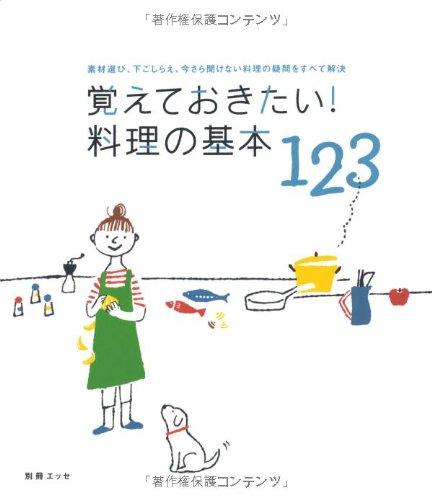 覚えておきたい!料理の基本123 (別冊エッセ)の詳細を見る