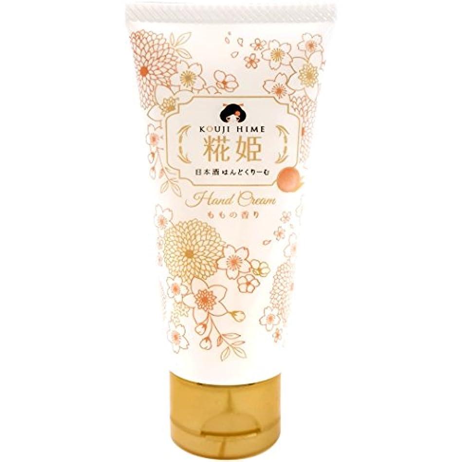 ジュースブラシ何か糀姫 はんどくりーむ 桃の香り (60g)