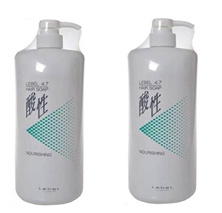 【X2個セット】 ルベル/LebeL 4.7酸性 ヘアソープ ナリシング 1200ml LebeL