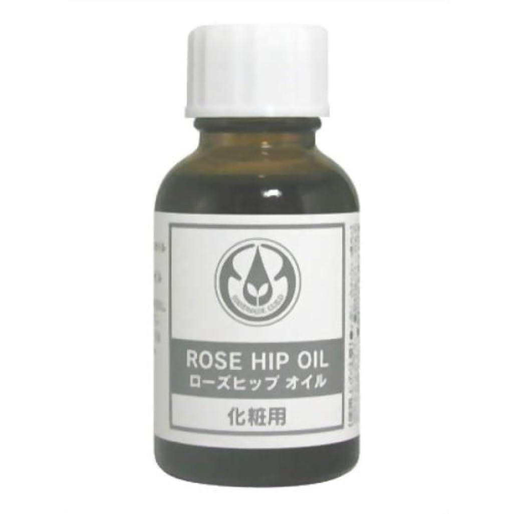 誤鷹多数の生活の木 ローズヒップオイル(ナチュラル) 25ml