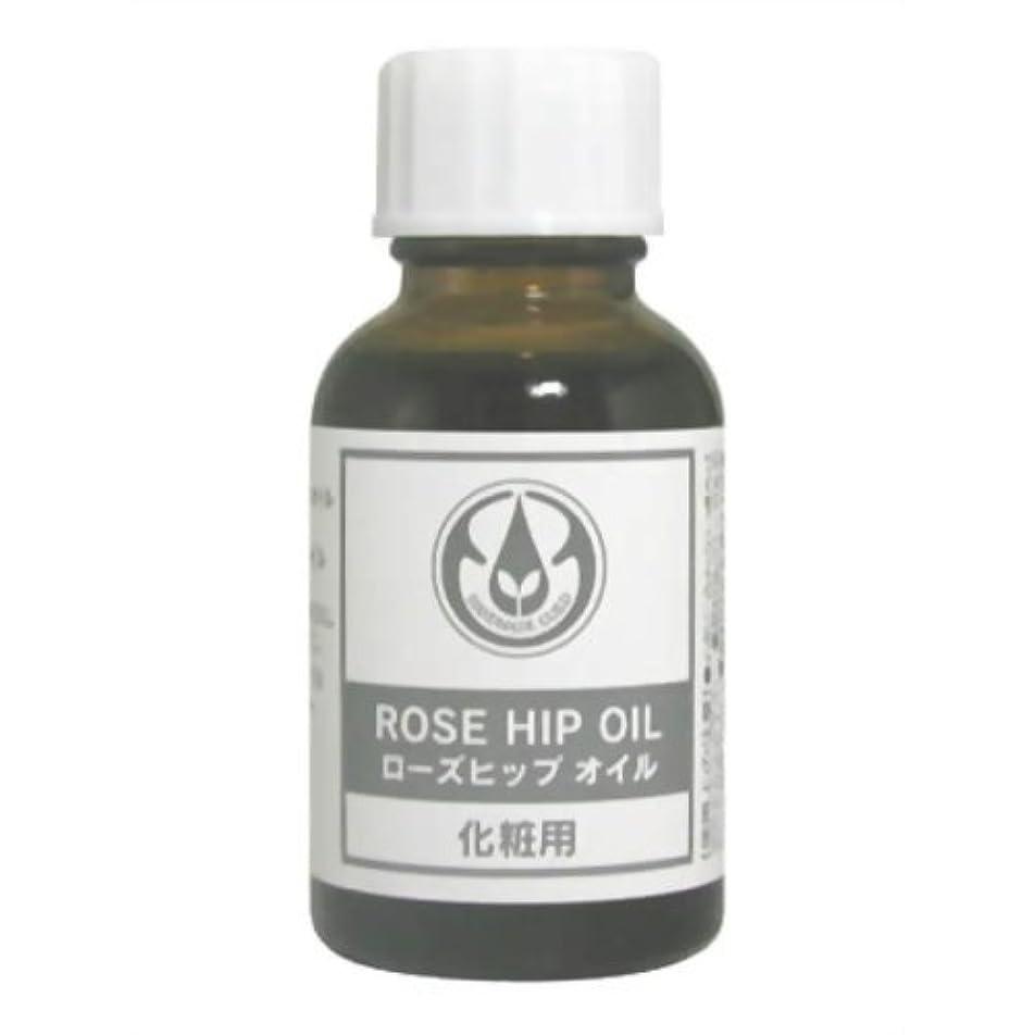 生活の木 ローズヒップオイル(ナチュラル) 25ml