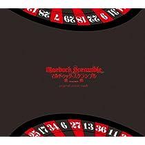 マルドゥック・スクランブル 燃焼 オリジナルサウンドトラック