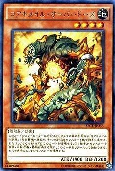 遊戯王/第9期/3弾/SECE-JP033 コアキメイル・オーバードーズ R