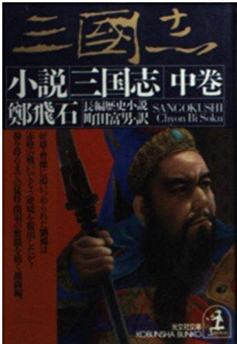 小説 三国志〈中〉 (光文社文庫)の詳細を見る