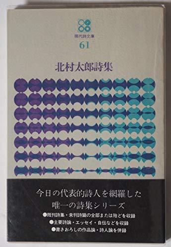 北村太郎詩集 (現代詩文庫 第 1期61)の詳細を見る