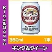 キリン ラガービール 350ml 1本