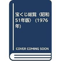 宝くじ総覧〈昭和51年版〉 (1976年)