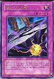 LE8-JP004 UR 闇よりの罠【遊戯王シングルカード】