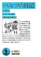 ベルツの日記 下 (岩波文庫 青 426-2)