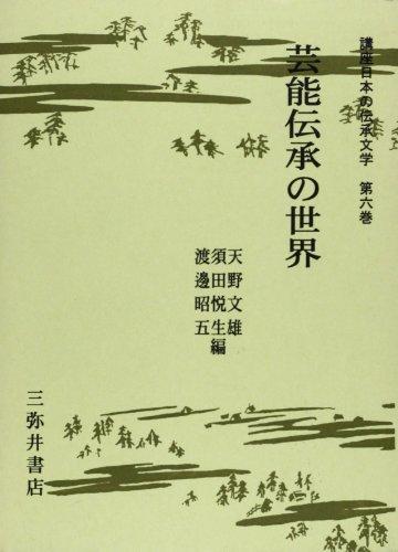 芸能伝承の世界 (講座日本の伝承文学 (第6巻))