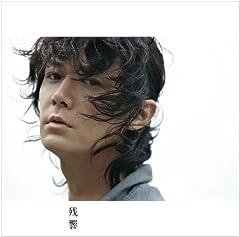 福山雅治「18 -eighteen-」のジャケット画像