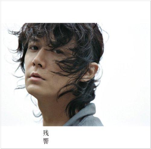 残響(福山☆冬の大感謝祭其の九ライブ3曲収録DVD付)の詳細を見る