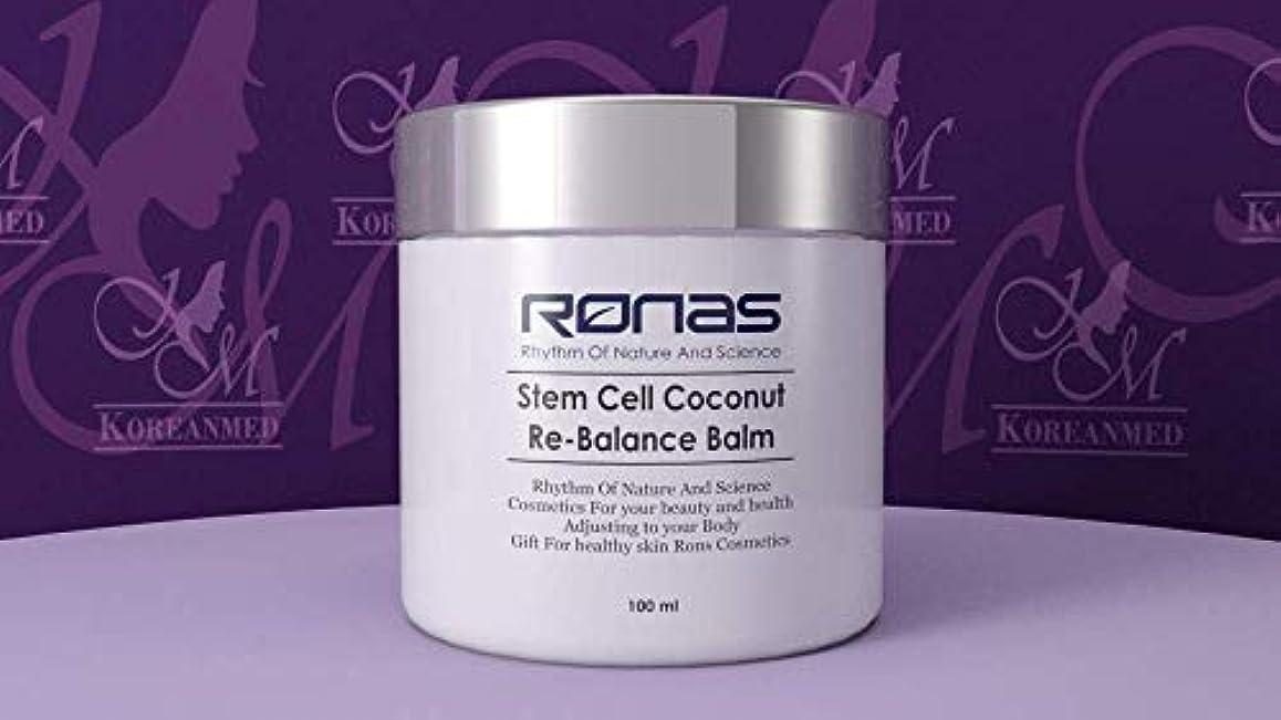ラック圧倒的刃[ronas]韓国製 エステサロン絶賛 Stem Cell Coconut Re-Balance Balm cream 活力のある肌へと導く美容クリーム100ml