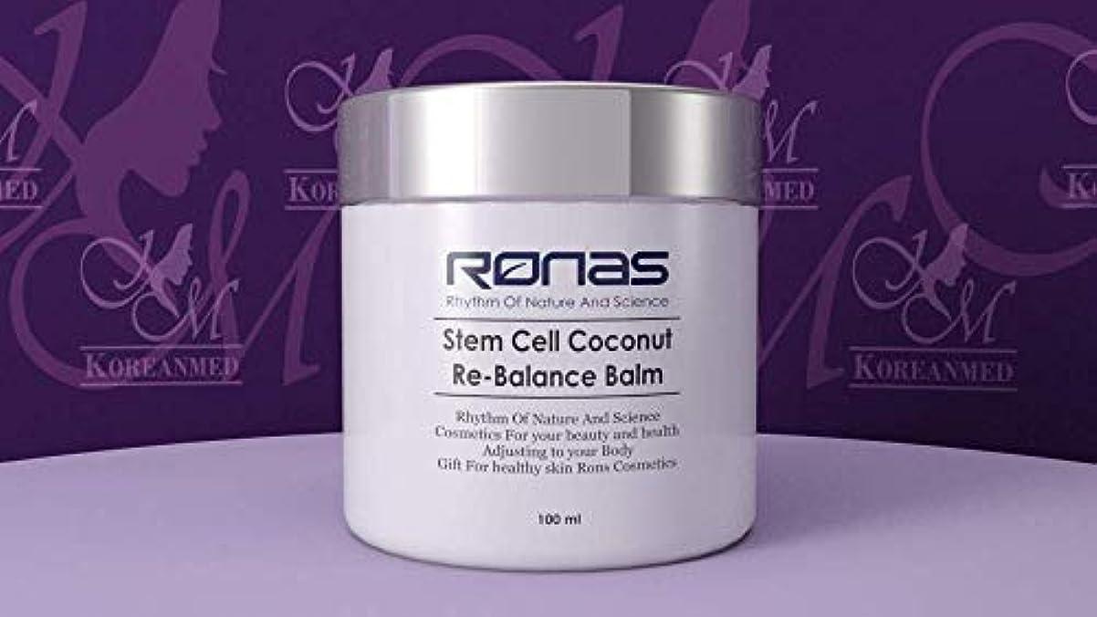 苛性学部長ほこり[ronas]韓国製 エステサロン絶賛 Stem Cell Coconut Re-Balance Balm cream 活力のある肌へと導く美容クリーム100ml