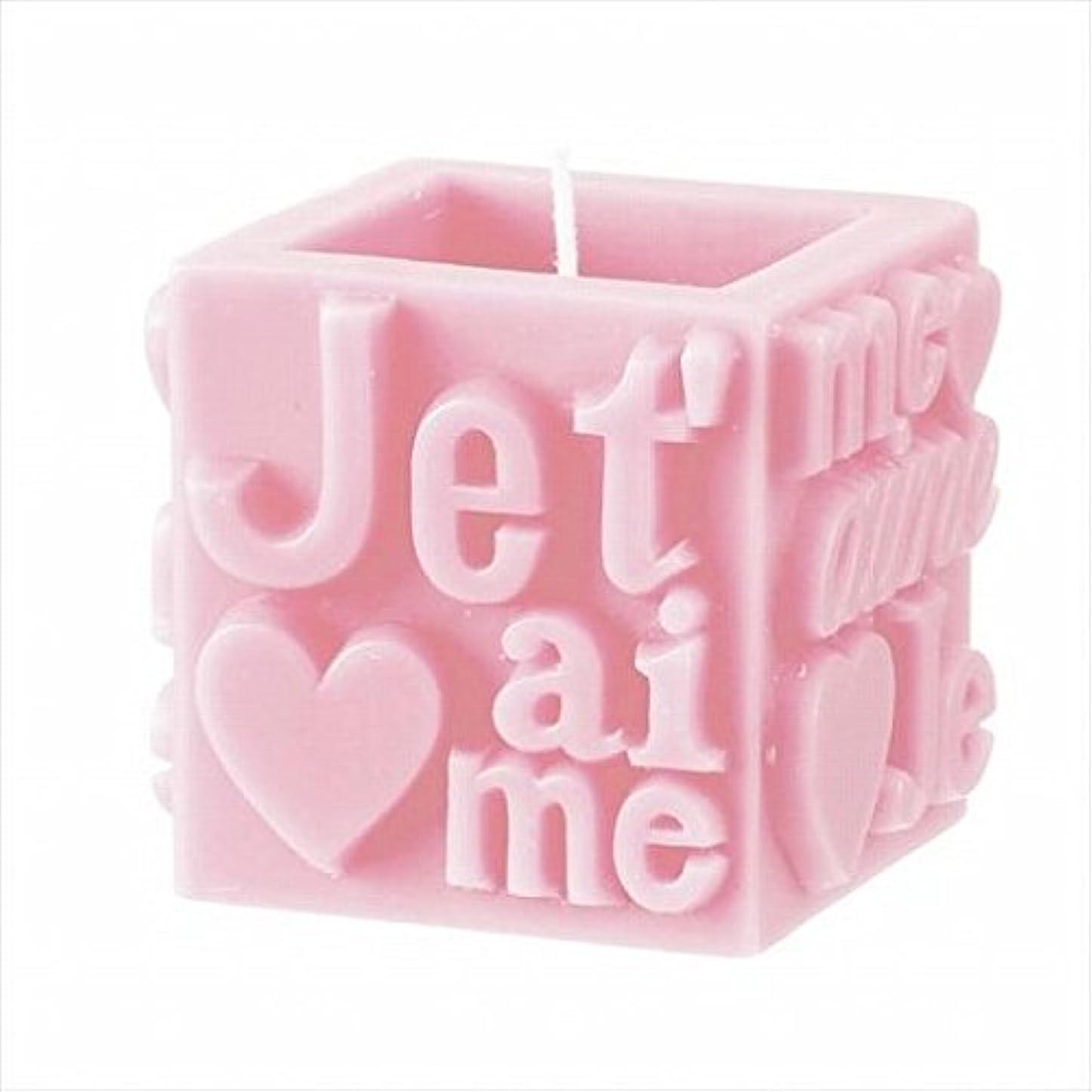 震える援助する投げるkameyama candle(カメヤマキャンドル) ジュテーム 「 ライトピンク 」(A6720500LP)
