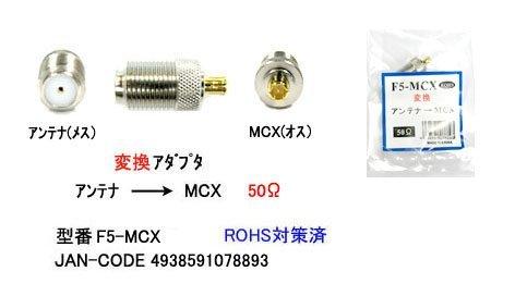 COMON カモン 製 アンテナ メス MCX オス /50Ω変換アダプタ F5-MCX
