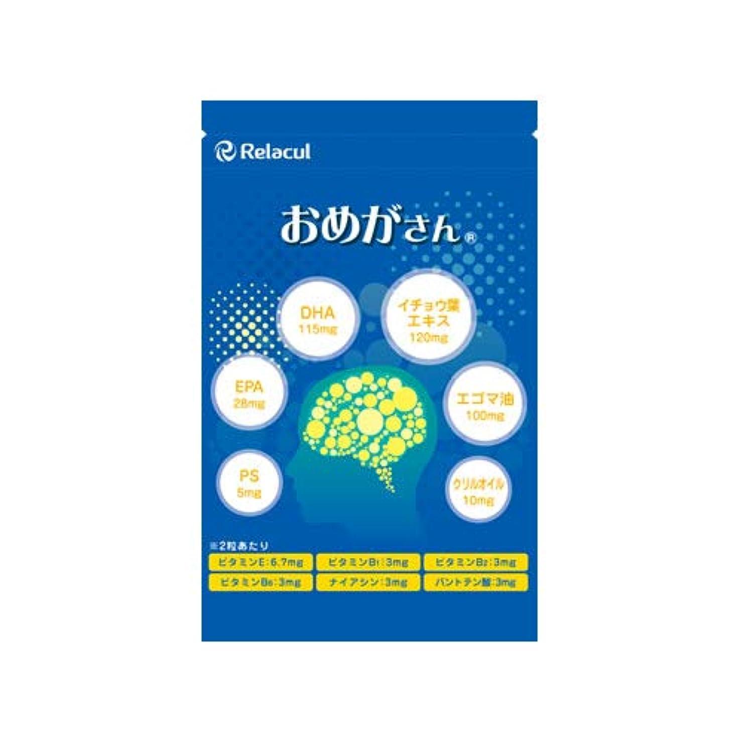 奪う歩行者まさにオメガ3脂肪酸 DHA EPA サプリ ( 日本製 ) うっかり 対策 サプリメント [偏った食生活に] フィッシュオイル イチョウ葉エキス エゴマ油 クリルオイル [ おめがさん 1袋 ] 60粒入 (約1か月分)