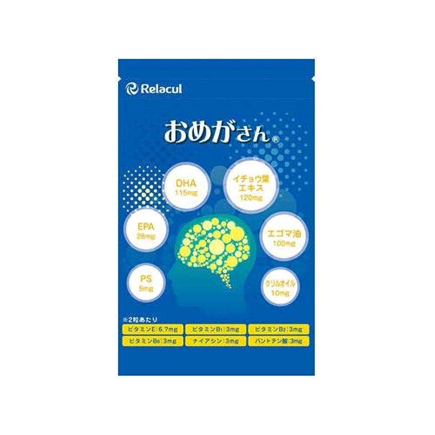 条件付き映画約束するオメガ3脂肪酸 DHA EPA サプリ ( 日本製 ) うっかり 対策 サプリメント [偏った食生活に] フィッシュオイル イチョウ葉エキス エゴマ油 クリルオイル [ おめがさん 1袋 ] 60粒入 (約1か月分)