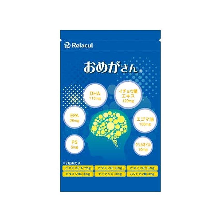 資本主義高齢者セールオメガ3脂肪酸 DHA EPA サプリ ( 日本製 ) うっかり 対策 サプリメント [偏った食生活に] フィッシュオイル イチョウ葉エキス エゴマ油 クリルオイル [ おめがさん 1袋 ] 60粒入 (約1か月分)
