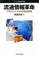 流通情報革命―リアルとバーチャルの多元市場 (シリーズ・現代経済学)