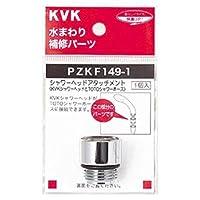 KVK:シャワーヘッドアタッチメント(TOTOタイプホース対応) <PZKF149-1> 型式:PZKF149-1
