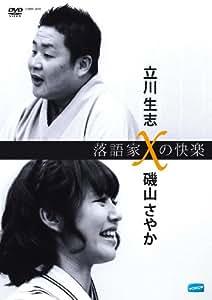 落語家Xの快楽 立川生志x磯山さやか [DVD]