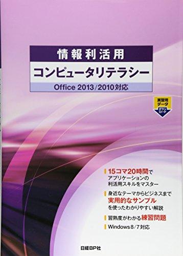 情報利活用 コンピュータリテラシー Office2013/2010対応 (情報利活用シリーズ)の詳細を見る