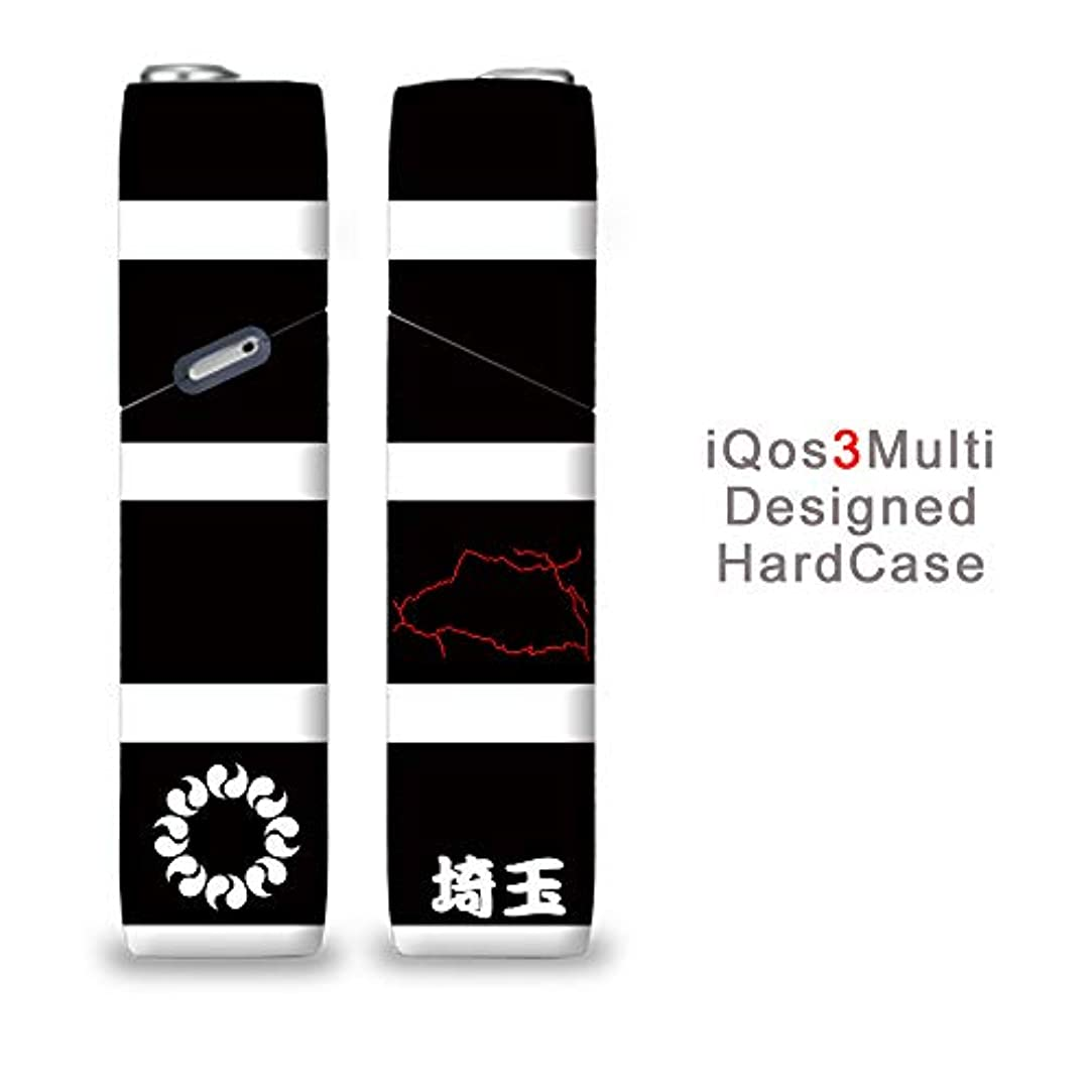 完全国内受注生産 iQOS3マルチ用 アイコス3マルチ用 熱転写全面印刷 都道府県 埼玉県 加熱式タバコ 電子タバコ 禁煙サポート アクセサリー プラスティックケース ハードケース 日本製