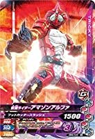 ガンバライジング/BM4-049 仮面ライダーアマゾンアルファ N