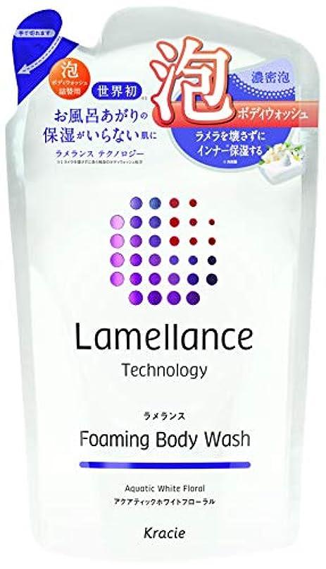 の量寄付する研究ラメランス 泡ボディウォッシュ詰替380mL(アクアティックホワイトフローラルの香り) 泡立ていらずの濃密泡