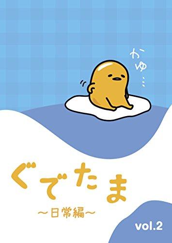 ぐでたま ~日常編~ Vol.2 [DVD]