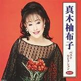 真木柚布子 ベストセレクション2010