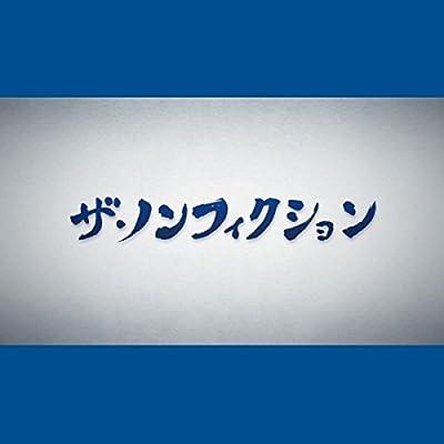 フジテレビ系『ザ・ノンフィクション』エンディング・テーマ曲「サンサーラ」
