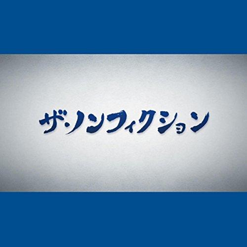 フジテレビ系『ザ・ノンフィクション』エンディング・テーマ曲「サンサーラ」 - Single