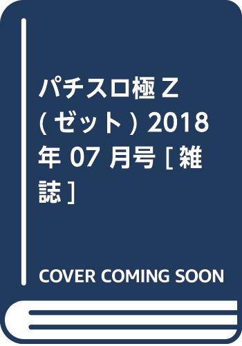パチスロ極Z(ゼット) 2018年 07 月号 [雑誌]