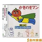 CD かきのきマン (増田裕子のミュージックパネル) 画像