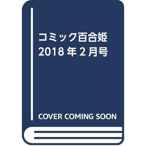コミック百合姫2018年2月号