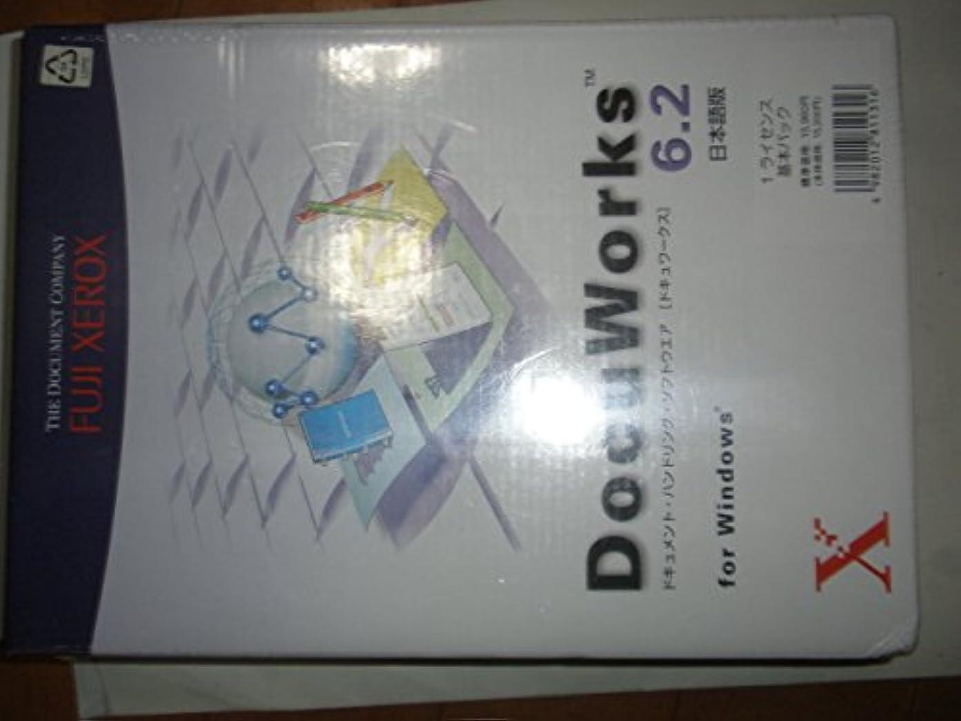 作動する擬人意義DocuWorks 6.2 日本語版 1ライセンス基本パック