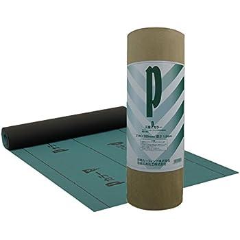 田島 アスファルトルーフィング屋根下葺材 Pカラー 巾0.5mX21m巻