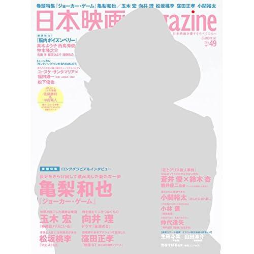 日本映画magazine vol.49 (OAK MOOK)