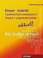 Lehr- und Uebungsbuch der deutschen Grammatik - aktuell. Russische Ausgabe / Lehrbuch