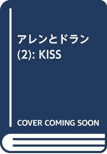 アレンとドラン(2): KISS