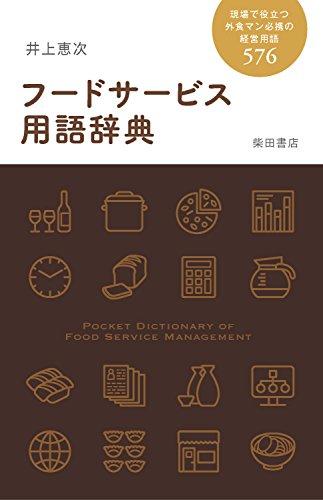 フードサービス用語辞典: 現場で役立つ外食マン必携の経営用語576の詳細を見る
