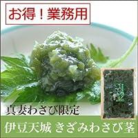 セレクトフード 伊豆天城 業務用 本山葵の「わさびきざみ茎」500g