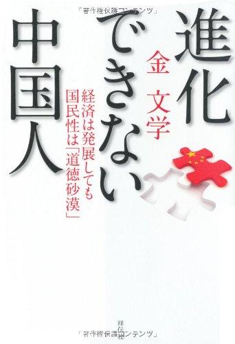 進化できない中国人——経済は発展しても国民性は「道徳砂漠」